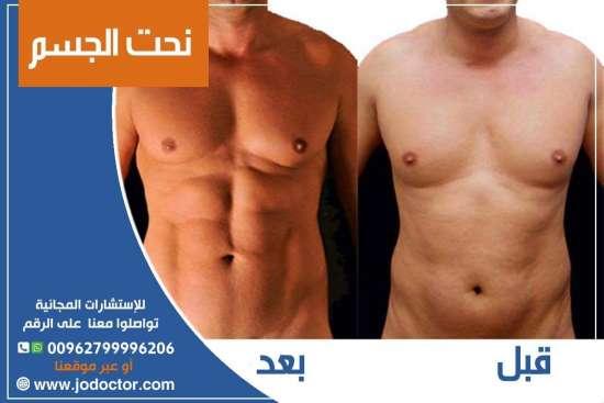 بالصور عملية نحت الجسم , مميزات عمليات نحت الجسم 2984