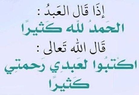 بالصور دعاء الحمد لله , ادعية الحمد الله جميلة 2996 1