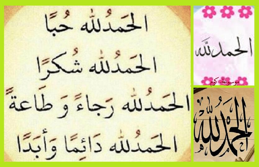بالصور دعاء الحمد لله , ادعية الحمد الله جميلة 2996