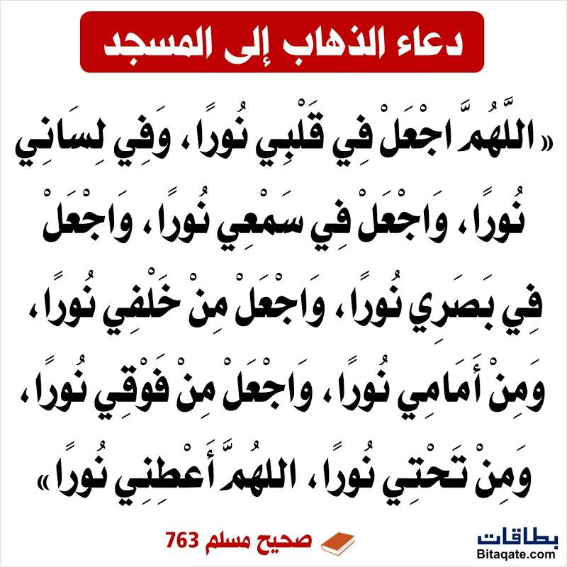 صورة دعاء الذهاب الى المسجد , اجمل دعاء للذهاب للمسجد