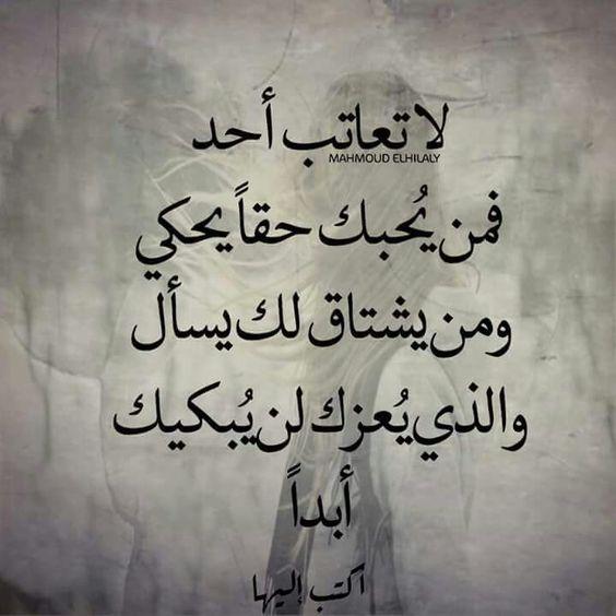 صورة صور كلام عتاب , صورة الكلمات تعبر عن العتاب