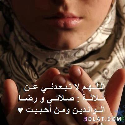 8f5b85717 صور بنات دينيه , اجمل الصور للبنات المحجبات - بنات كول