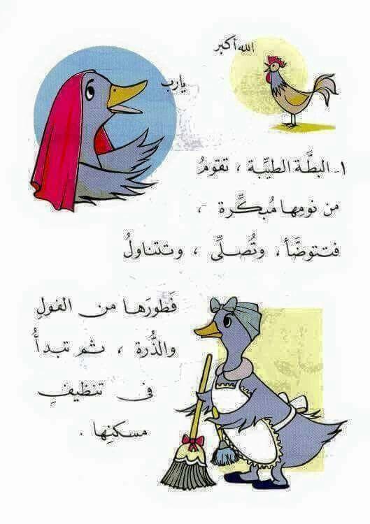 صورة قصص اطفال مصورة قصيرة جدا جدا , اجمل قصة للاطفال مصورة قصيرة جدا جدا