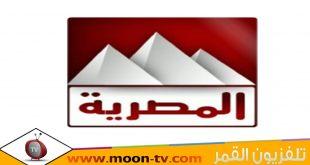 تردد قناة المصرية , ترددات القنوات المصرية