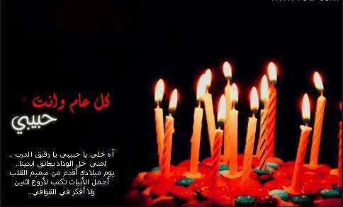 صورة كلمات لعيد ميلاد حبيبي فيس بوك , كلمة لعيد ميلاد حبيبى الفيس بوك