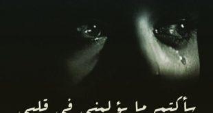صوره صور حزن والم , اجمل صورة حزينه ومؤلمه