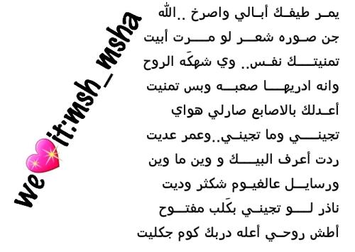 شعر حب وغزل عراقي شعبي قصير Shaer Blog