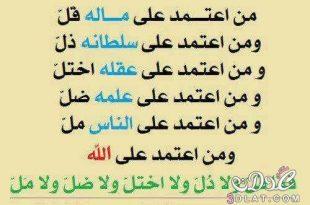 صورة ادعية اسلامية , صور اجمل دعاء اسلامى