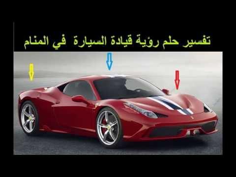 بالصور السيارة في المنام , تفسير الحلم بالسيارات فى المنام 3077 1