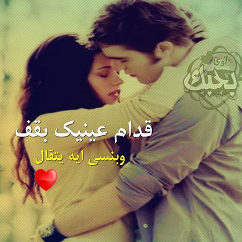 بالصور صور حب رومنسيه , صورة حب رومنسية 3117 3