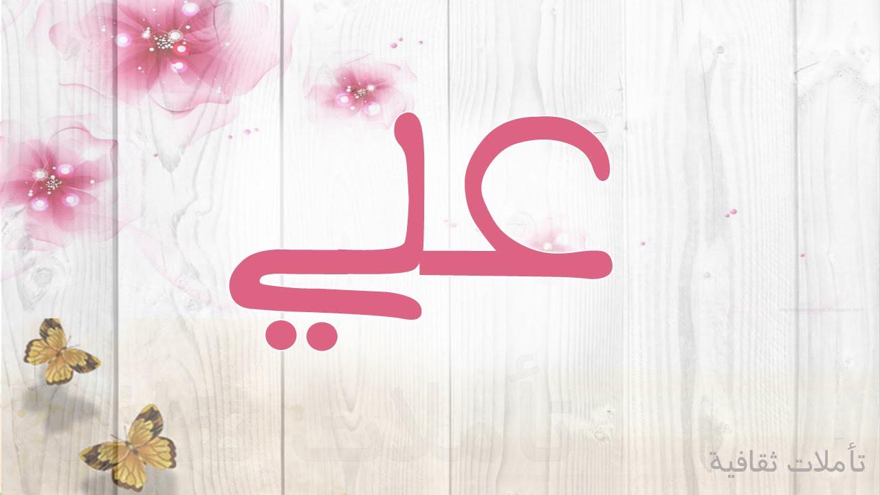 صورة معنى اسم علي , ماهو المعنى لاسم على