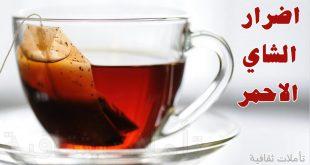 صوره اضرار الشاي , ماهو الضرر من الشاى