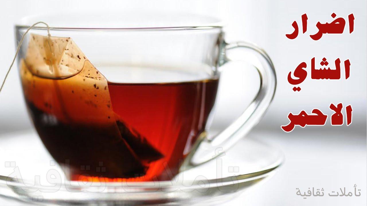 صورة اضرار الشاي , ماهو الضرر من الشاى
