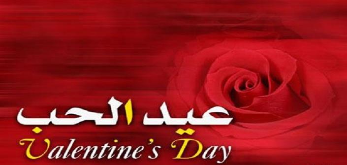 صور رسائل عيد الحب , اجمل صورة رسالة عيد الحب