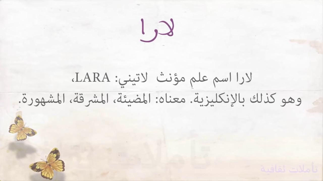 صور معنى اسم لارا , ماهى المعانى لاسم لارا