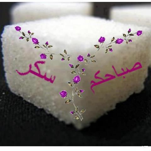 بالصور احلى صباح الخير , صور جميلة مكتوب عليها صباح الخير 3196 10