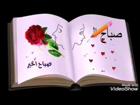 بالصور احلى صباح الخير , صور جميلة مكتوب عليها صباح الخير 3196 11