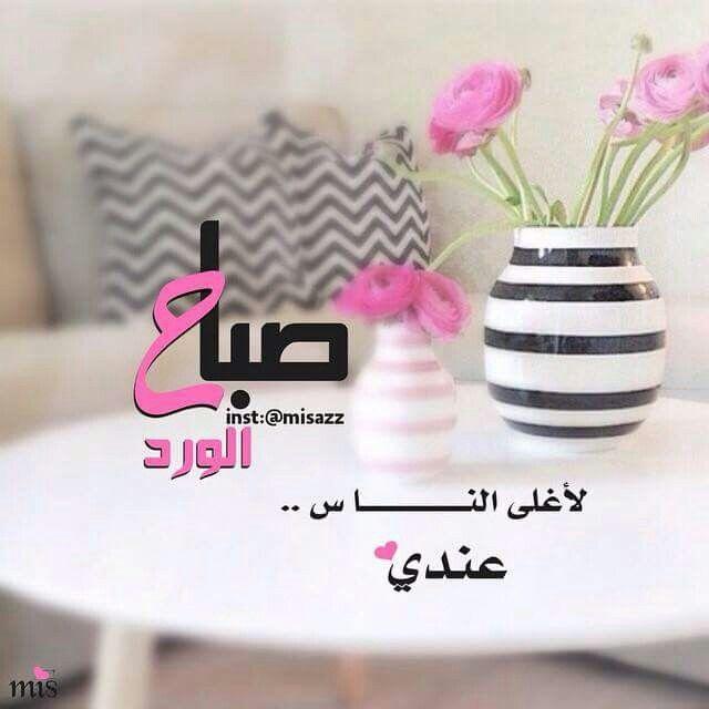 بالصور احلى صباح الخير , صور جميلة مكتوب عليها صباح الخير 3196 2