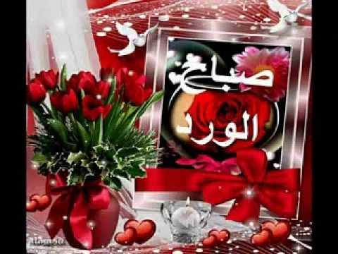 بالصور احلى صباح الخير , صور جميلة مكتوب عليها صباح الخير 3196 3