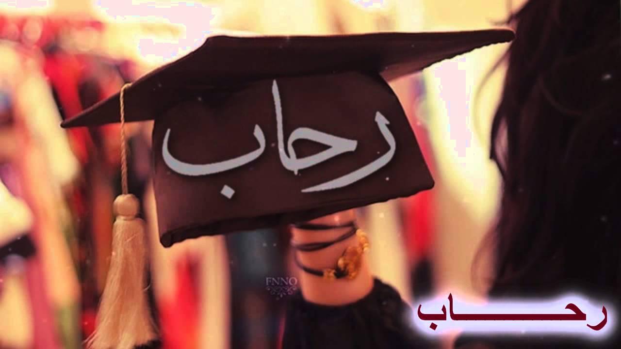 صوره معنى اسم رحاب , معني واصل اسم رحاب