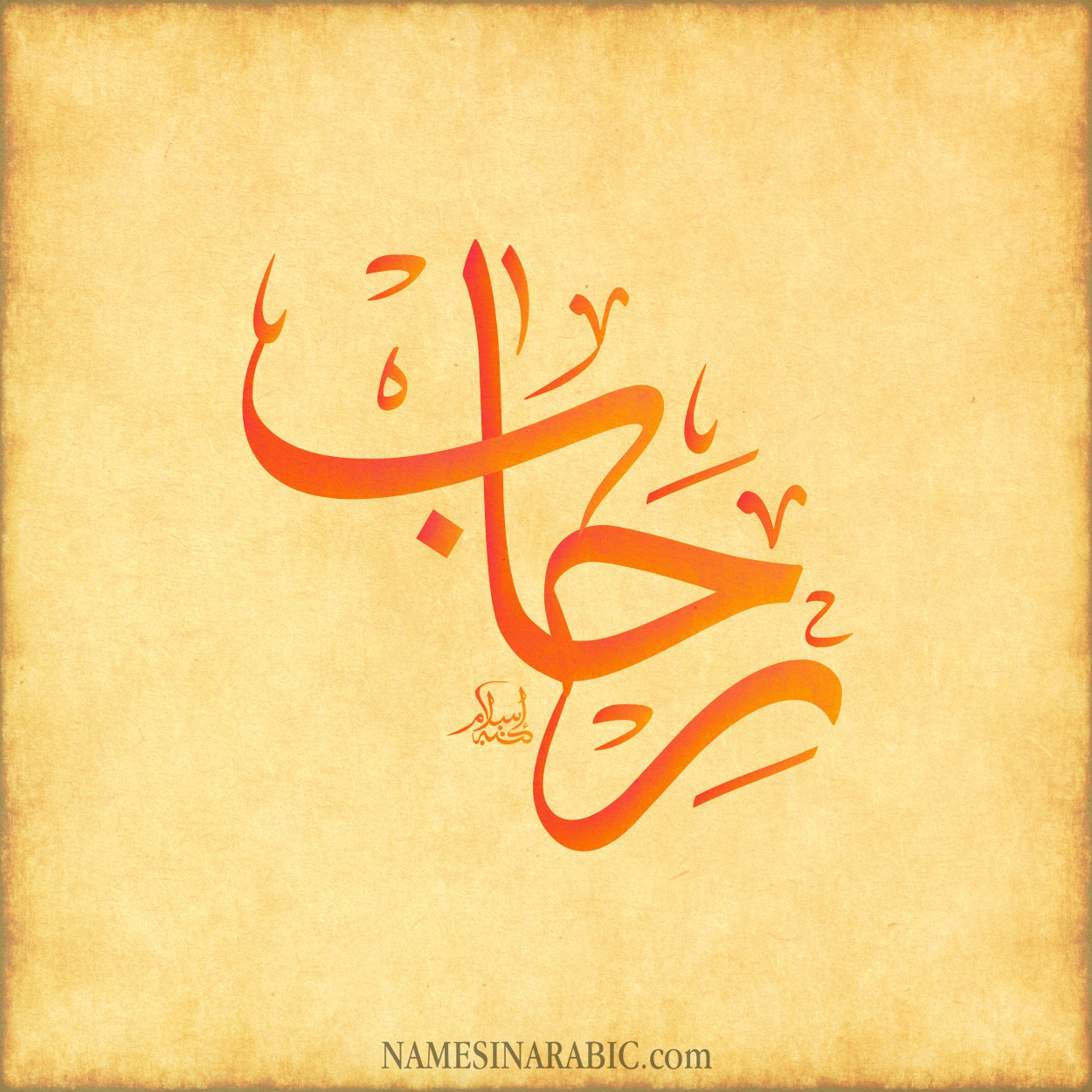 صورة معنى اسم رحاب , معني واصل اسم رحاب