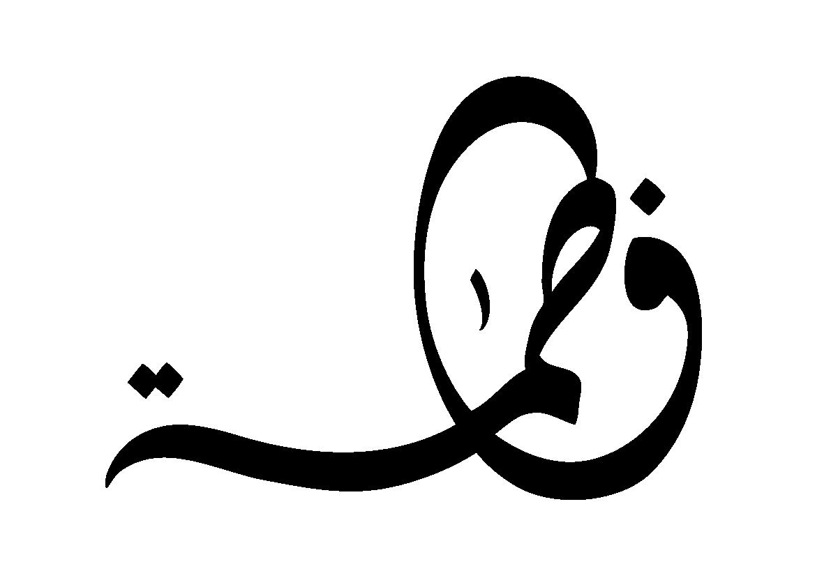 عربي كيبورد كيبورد عربي
