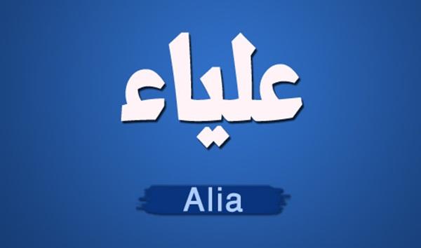 صورة معنى اسم علياء , علياء اسم جميل ورائع