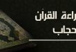بالصور هل يجوز قراءة القران بدون حجاب , قراءه القران بدون حجاب 3761 1 110x75