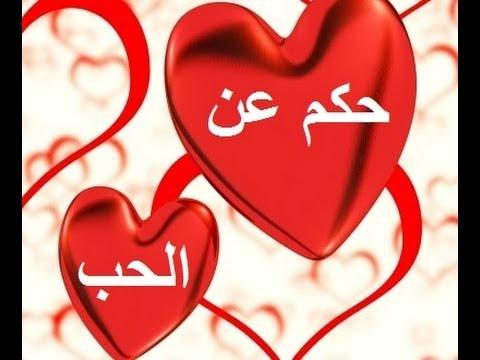 بالصور حكم وامثال عن الحب , صور حكم وامثال عن الرومانسيه و الحب 3777