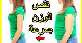 صورة نقص الوزن , كيفيه انقاص الوزن