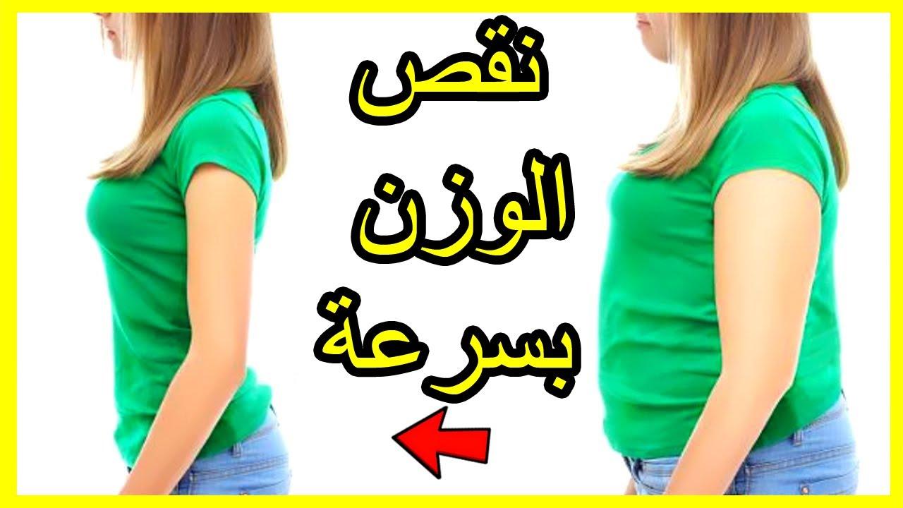 بالصور نقص الوزن , كيفيه انقاص الوزن 3784