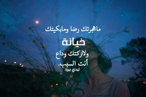 بالصور كلام فراق ووداع , اجمل كلام الفراق والوداع 3801 3