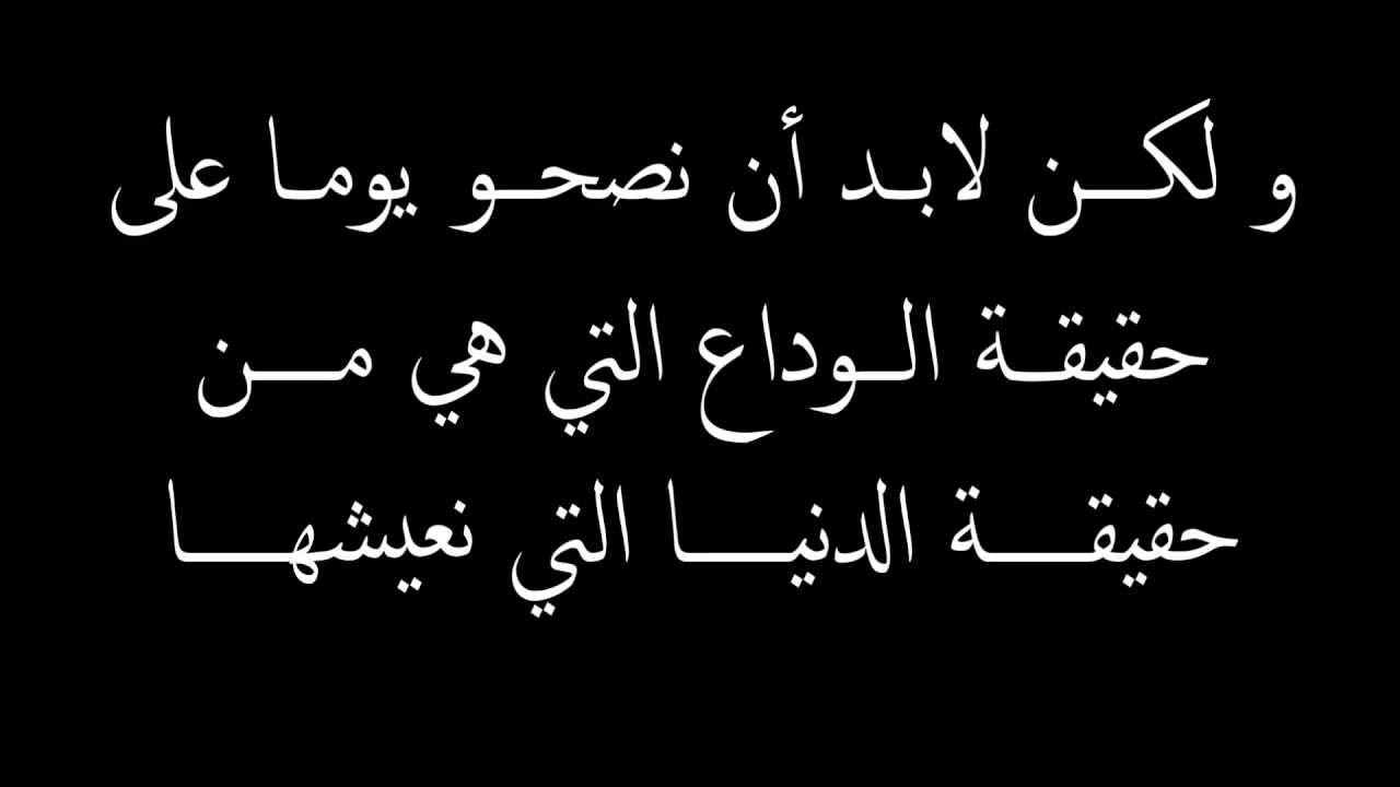 بالصور كلام فراق ووداع , اجمل كلام الفراق والوداع 3801 4