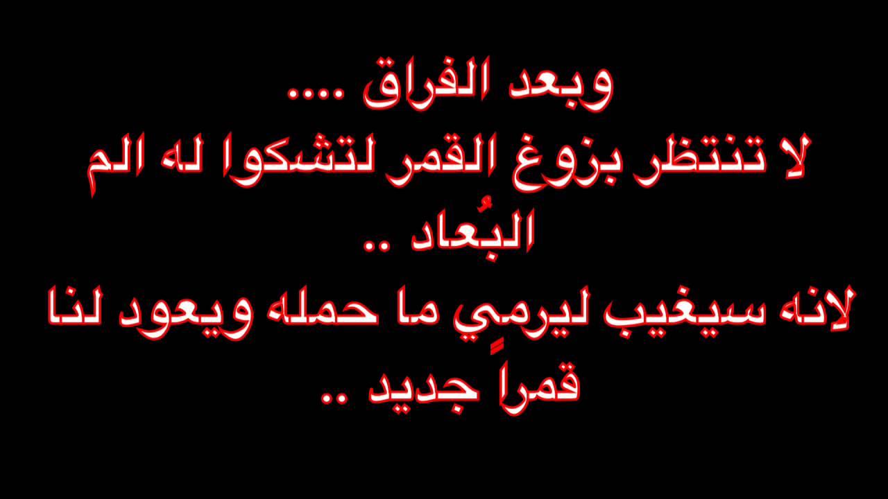 بالصور كلام فراق ووداع , اجمل كلام الفراق والوداع 3801 5