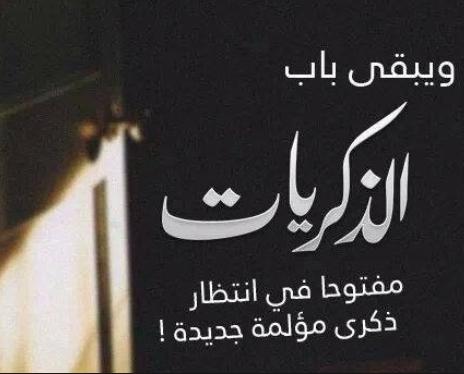 بالصور كلام فراق ووداع , اجمل كلام الفراق والوداع 3801