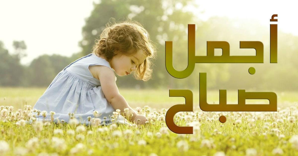 بالصور صور صباح خير , اجمل صور صباح الخير 3819 3