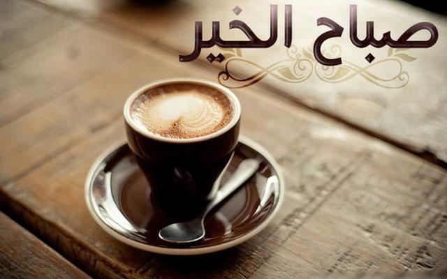 بالصور صور صباح خير , اجمل صور صباح الخير 3819 7
