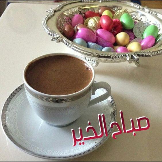 بالصور صور صباح خير , اجمل صور صباح الخير 3819