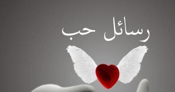 بالصور كلام حب للحبيب , اجمل كلام الحب 3839 10