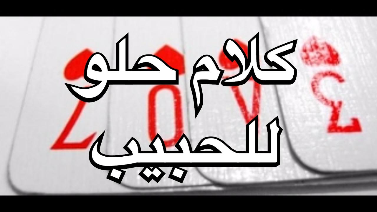 بالصور كلام حب للحبيب , اجمل كلام الحب 3839 3