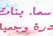 بالصور اسماء بنات دلع , اجمل اسماء الدلع 3841 1 110x75