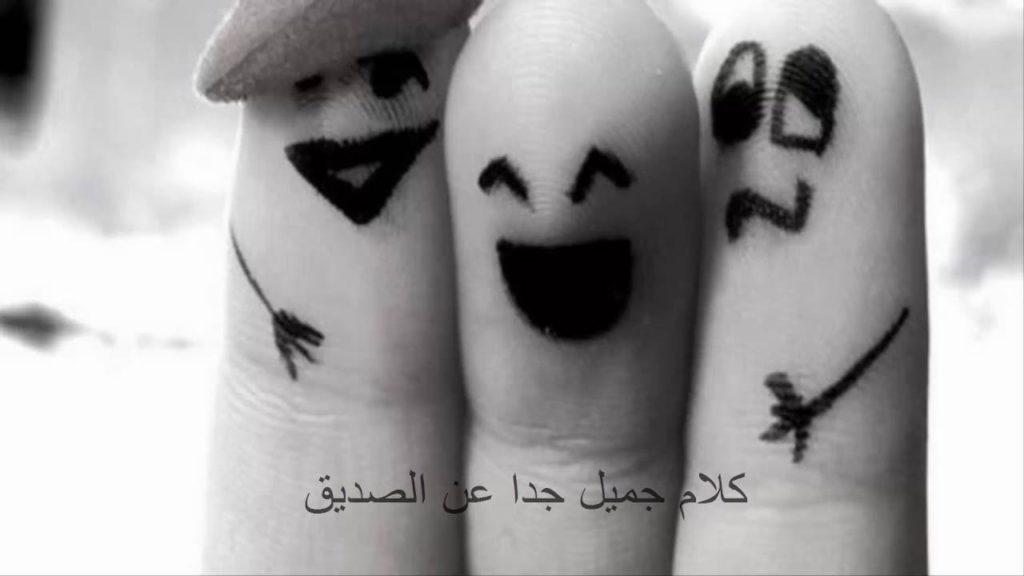 صورة كلام عن الصديق الحقيقي , معنى ومفهوم الصداقه