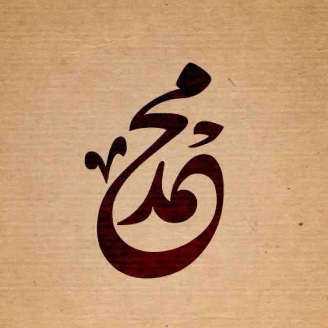 صور معنى اسم محمد , عظمه وجمال اسم محمد