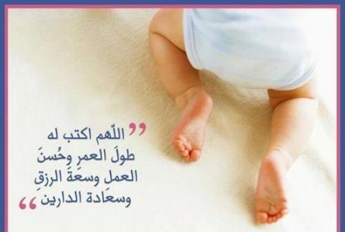 صورة دعاء المولود الجديد , افضل الادعيه للمولود الجديد