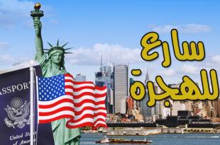 صور الهجرة الى امريكا , امريكا والهجرة اليها