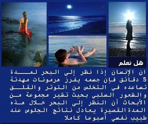 بالصور هل تعلم عن الانسان , اهم المعلومات عن الانسان 4118 4