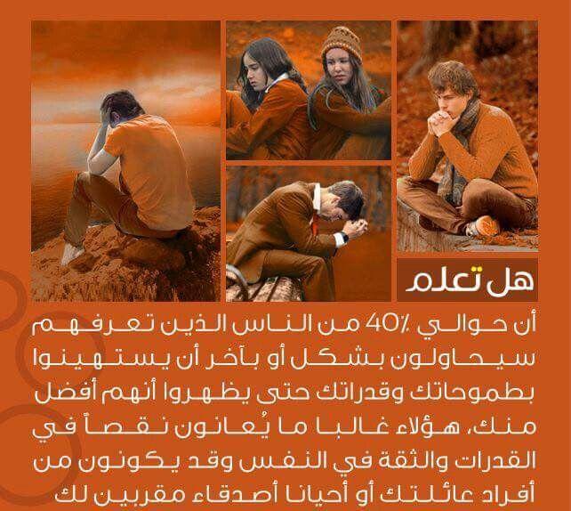 بالصور هل تعلم عن الانسان , اهم المعلومات عن الانسان 4118 5