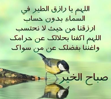 صورة دعاء الصباح بالصور و ارق الادعيه الصباحيه