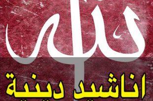 صورة اغاني اسلامية جديدة , اروع الاناشيد الدينية