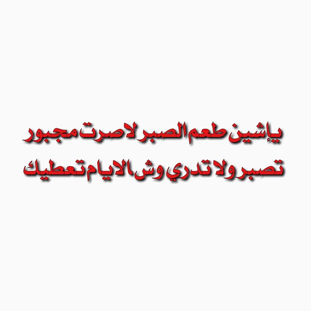 أبيات حكم Hhamed465 Twitter 13